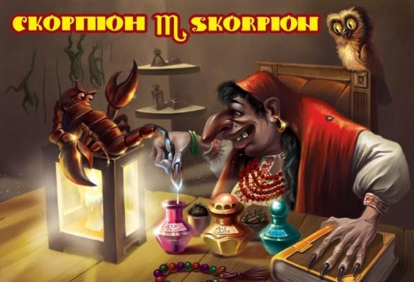Скорпіон (Громовик)