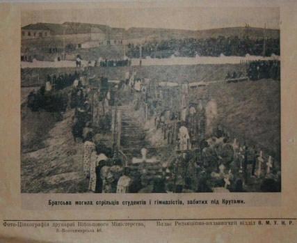 Братська могила воїнів, що загинули під Крутами