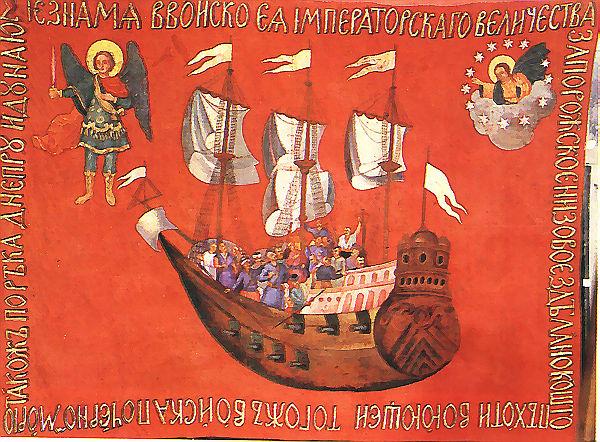 Корогва для морських походів