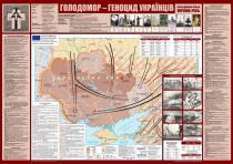 карта Голодомор – геноцид українців