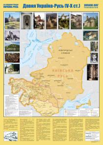 мапа Україна Русь