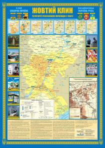 мапа Жовтий клин