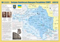 Західно-Українська Народна Республіка