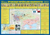 мапа Організація Українських Націоналістів