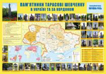 Пам'ятники Тарасові Шевченку в Україні та за кордоном