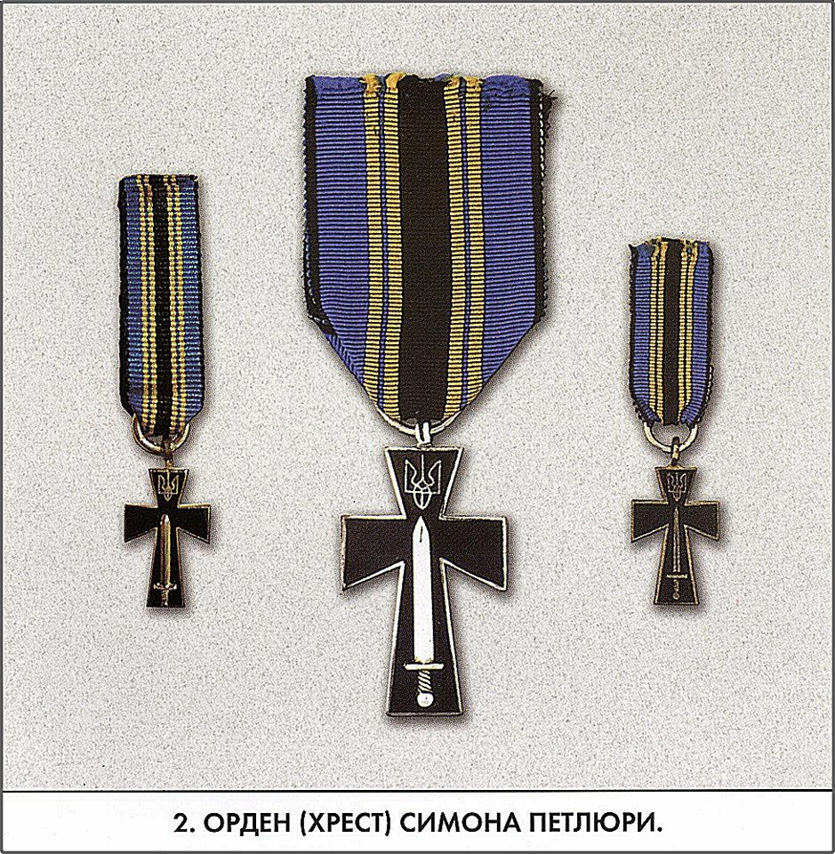 Орден Симона Петлюри