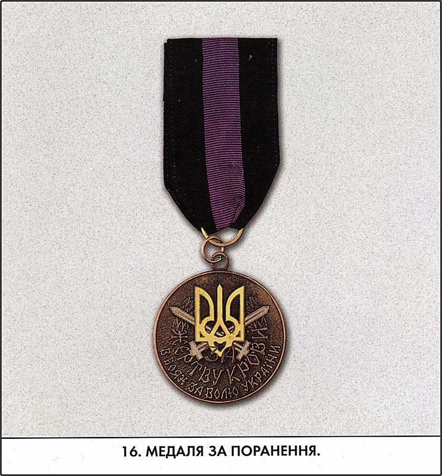Медаль за поранення