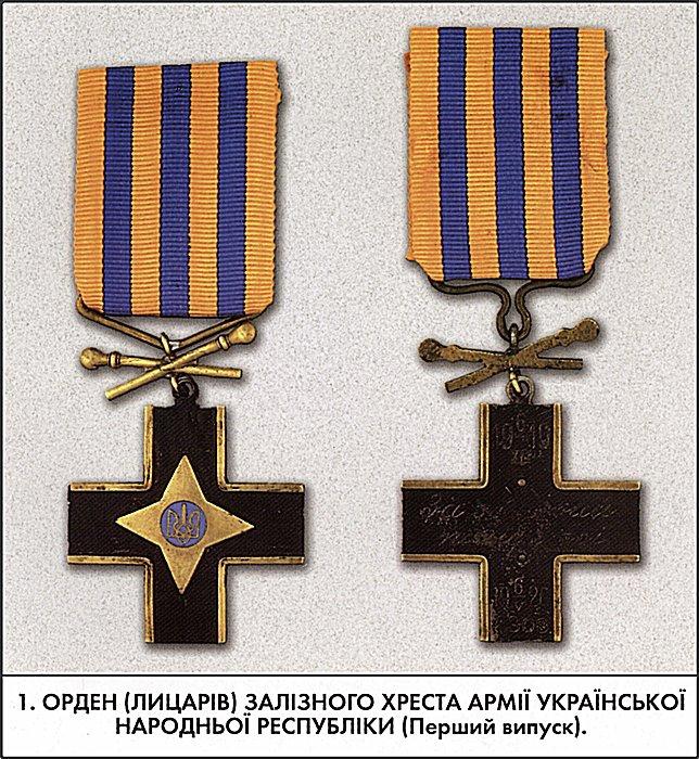 Орден лицарів залізного хреста