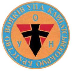 Братство вояків УПА Карпатського краю