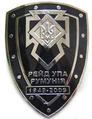 Відзнака 60-річчя рейду УПА в Румунію.