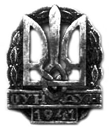 Відзнака «ОУН. ДУН. 1941»