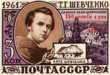 Тарас Шевченко - марка