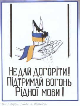 Мотиватори для вивчення української мови