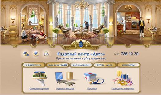 Красиый сайт агенства Двор