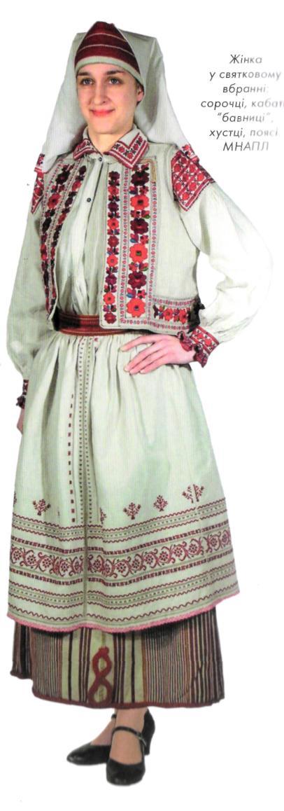Святковий галицький народний костюм