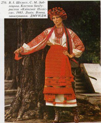 Жіноча сукня з вишивкою 1987 рік
