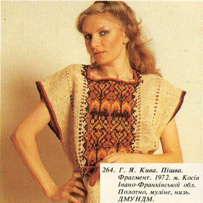 Жіноча сукня з вишивкою 1972 рік