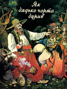 Картинки з казок на антирелігійну тему