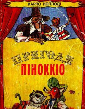 Казка Пригоди Піноккіо