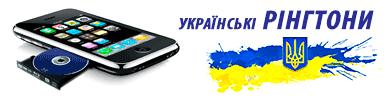 Рінгтони на телефон для українського патріота