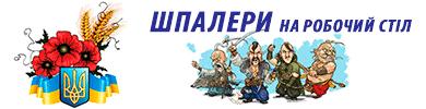 Українські шпалери На робочий стіл
