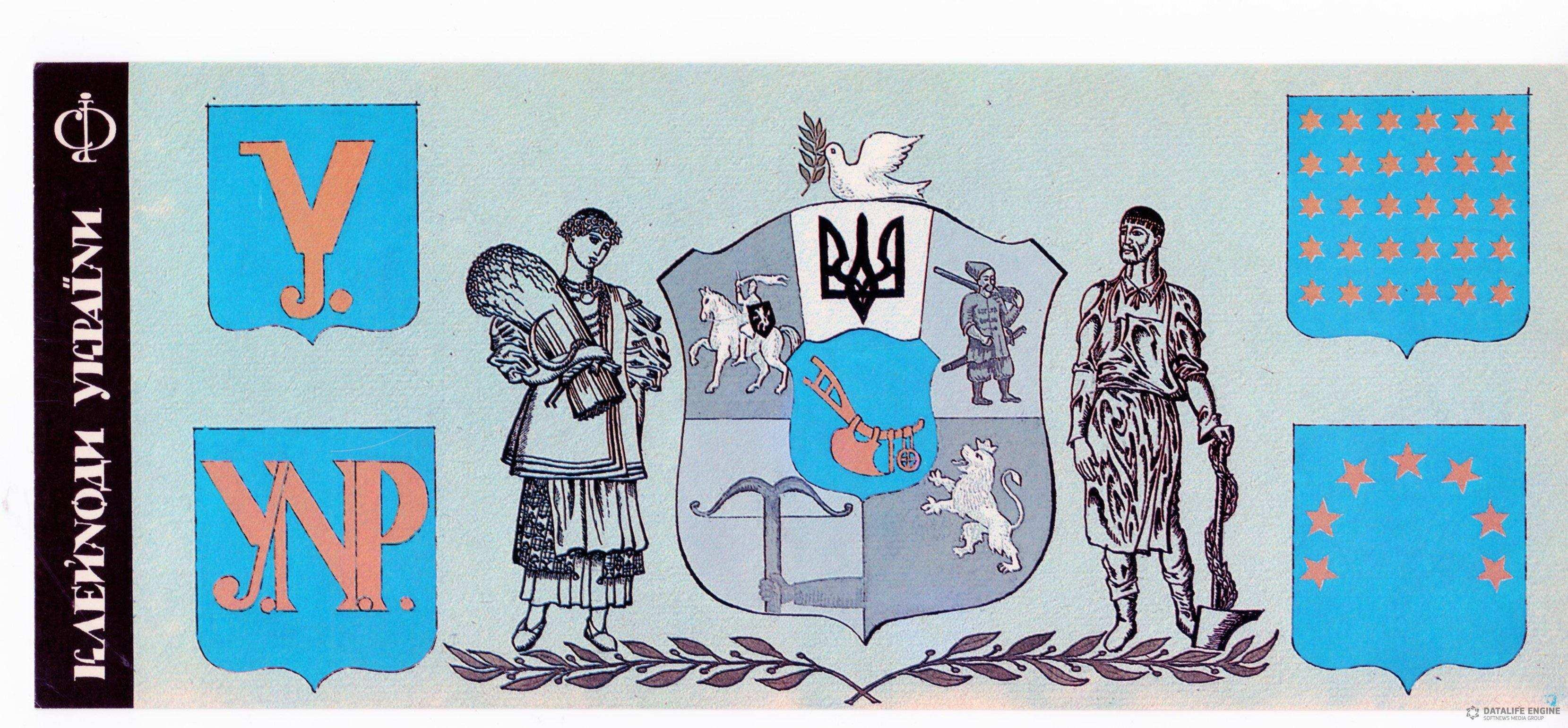 ПРОЕКТИ ДЕРЖАВНОГО ГЕРБА УКРАЇНСЬКОЇ НАРОДНОЇ РЕСПУБЛІКИ 1917 р.