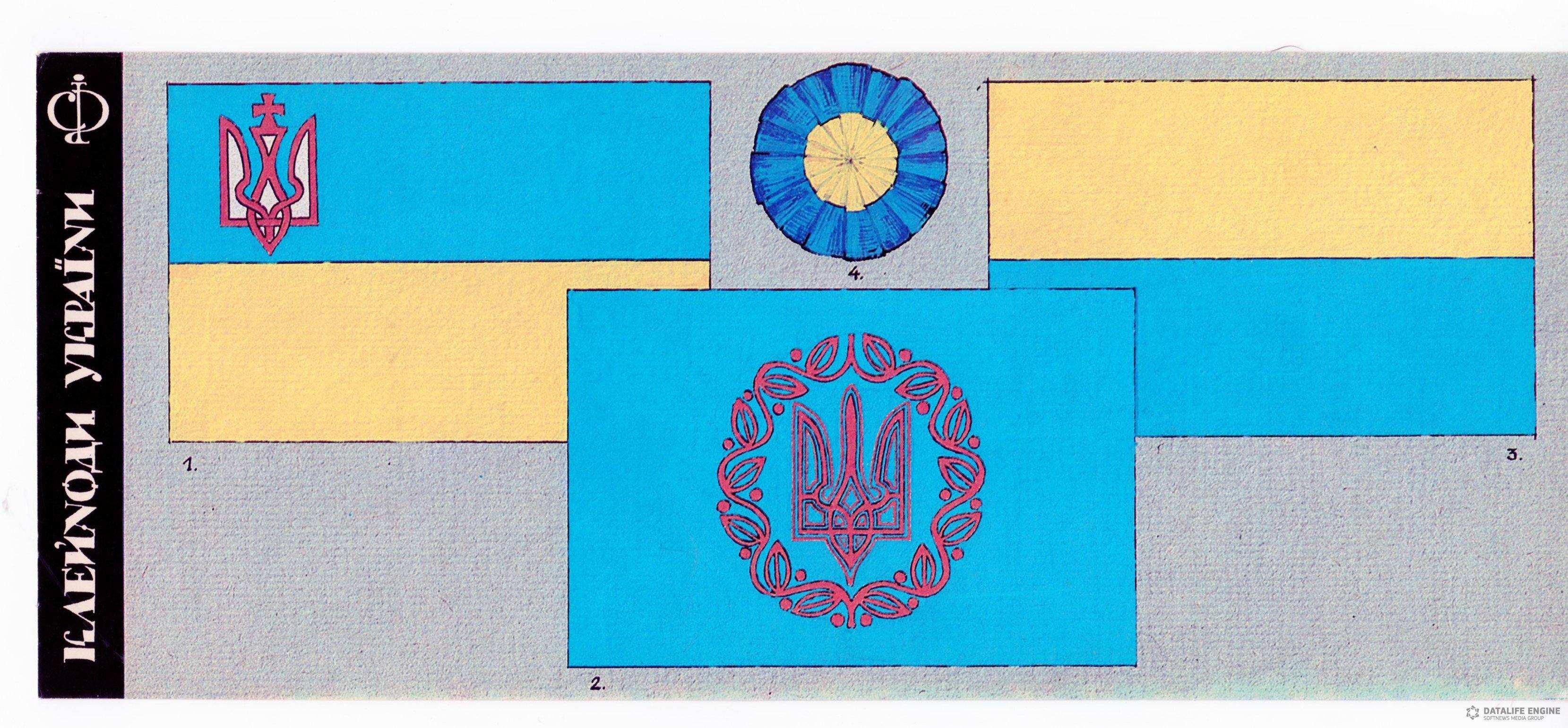 ПРАПОРИ УНР 1918 р.