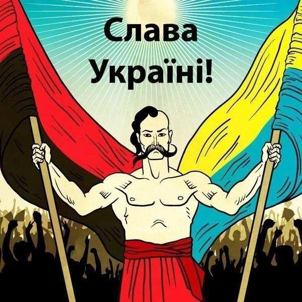 Слава Україні. Фото