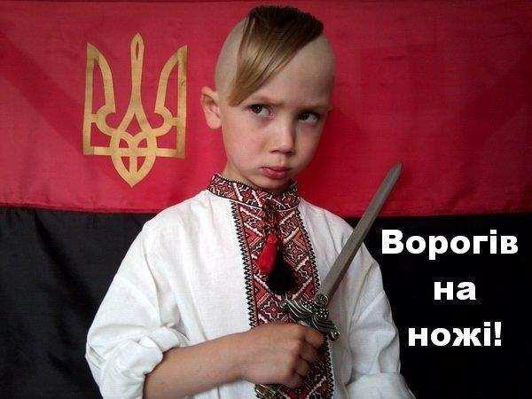 Ворогів на ножі
