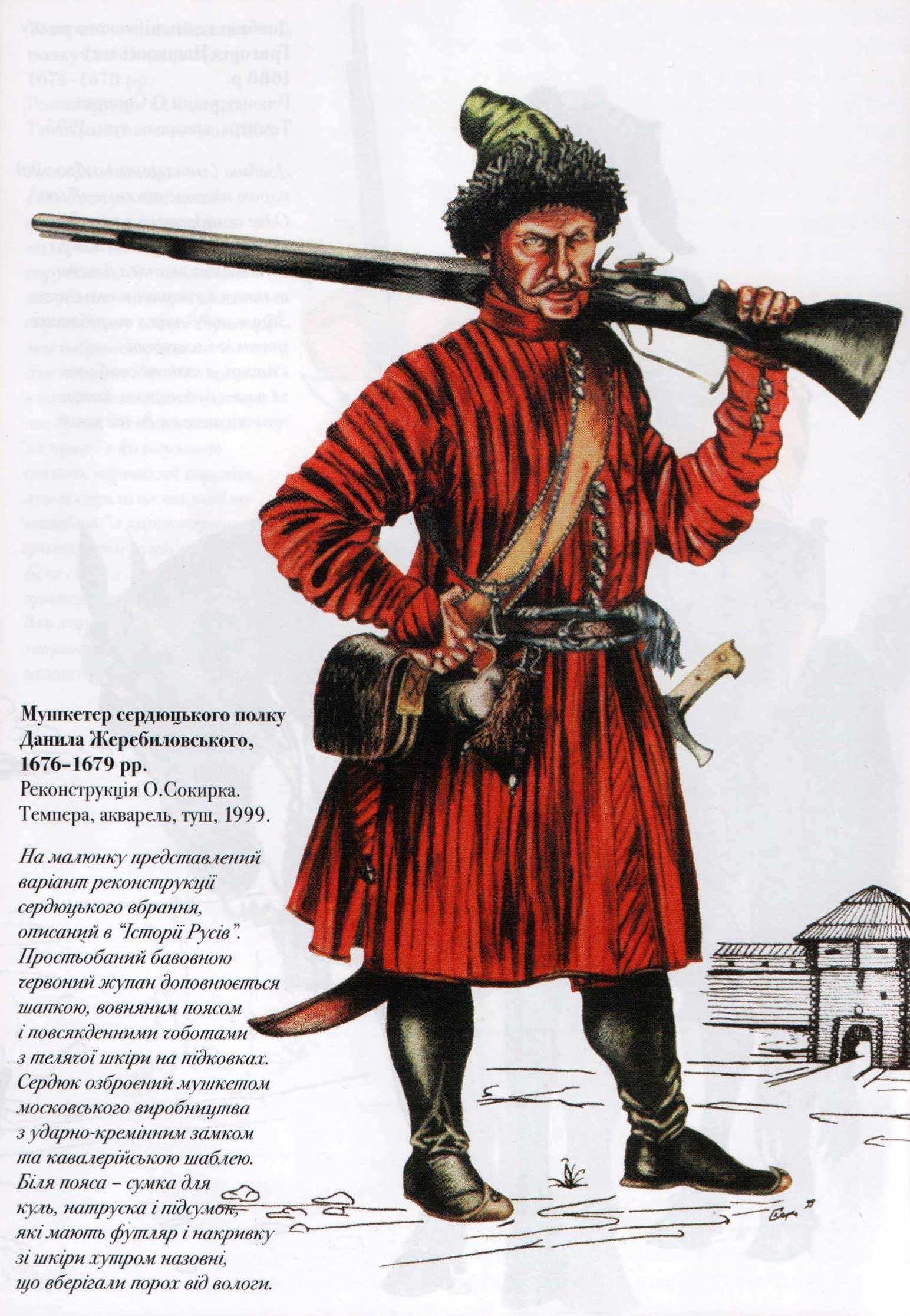 Мушкетер сердюцького полку Данила Жеребиловського