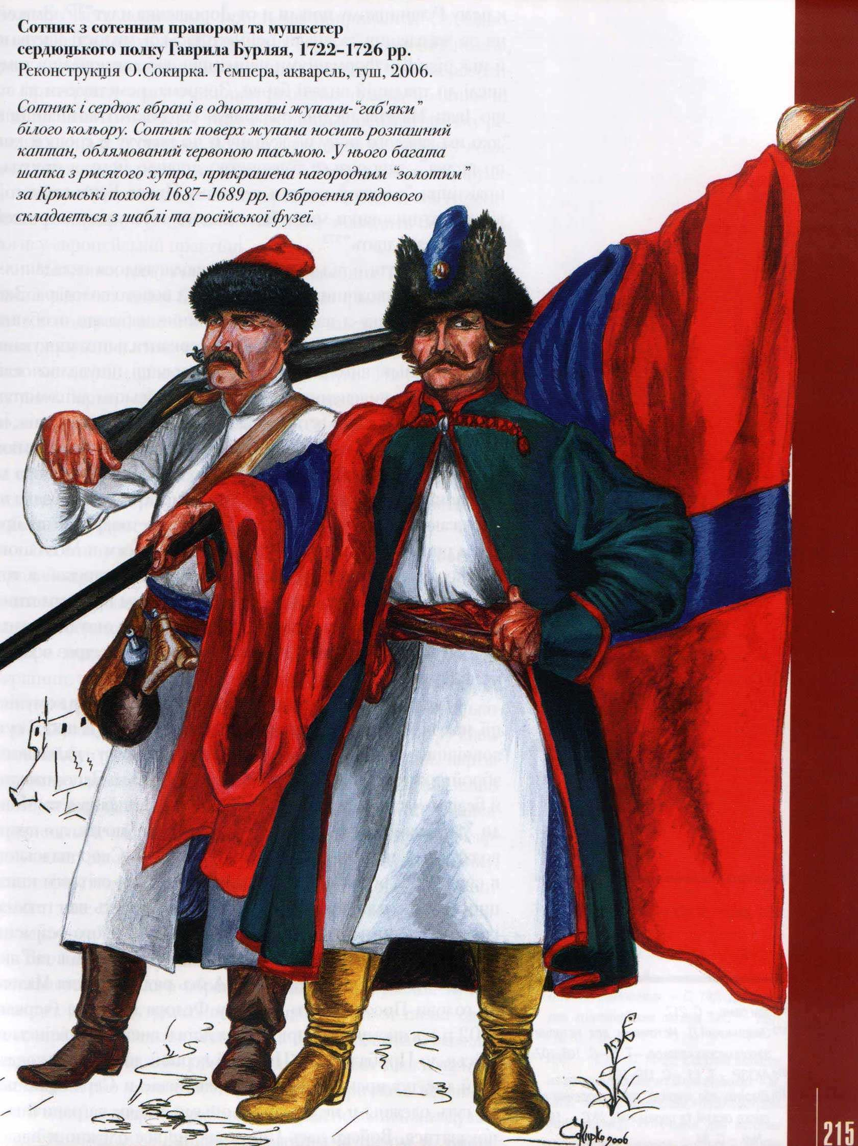 Козак - Сотник з сотенним прапором