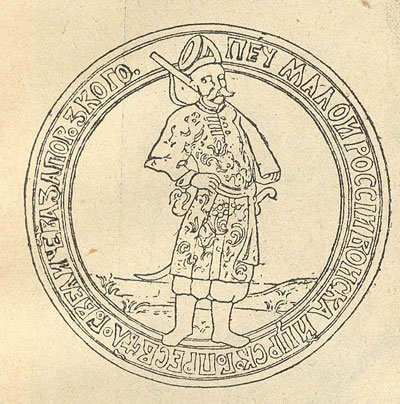 Запорозька печатка