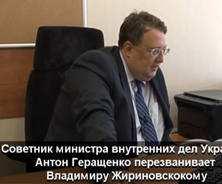 Розмова між Антоном Геращенко і Жириновським