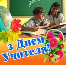 4 жовтня. День вчителя