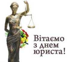8 жовтня. День юриста
