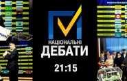 Розклад теледебатів 2014