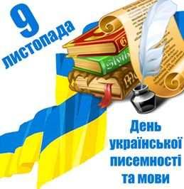 День української писемності. 9 листопада.
