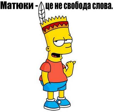 Українські матюки