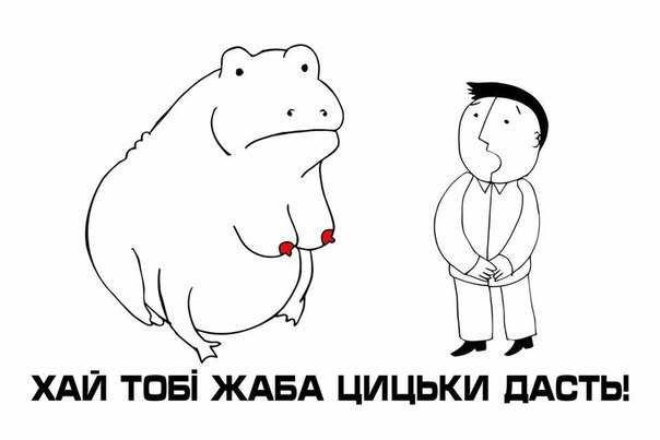 Жаба цицьку дасть