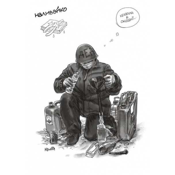 Образи людей на Майдані
