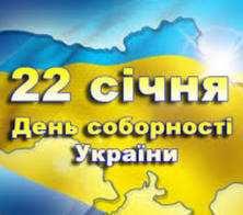 День соборності України. 22 січня