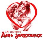 День закоханих. 14 лютого.
