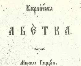 Гаццук М. Українська абетка (1860)