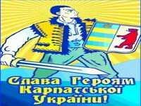 Проголошення Карпатської України. 15 березня