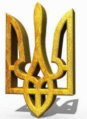 3-D тризуб