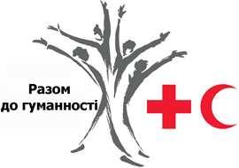 Міжнародний день Червоного Хреста. 8 травня