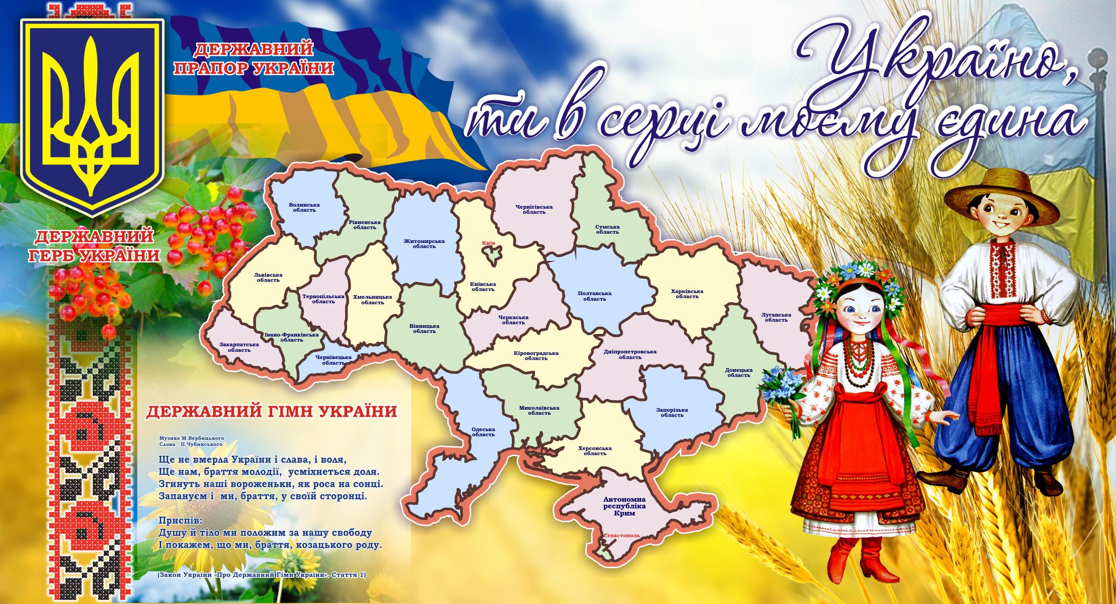 "Результат пошуку зображень за запитом ""символіка україни зтп"""