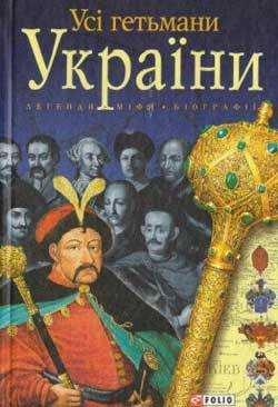 Усі гетьмани України
