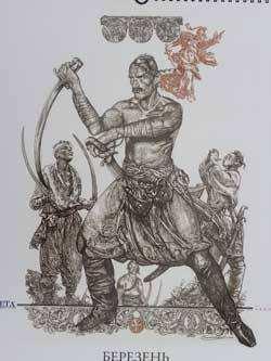 Малюнки ураїнських козаків