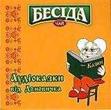 Аудіоказки для дітей від Домовичка